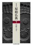 原始仏典 原典訳 下 (ちくま学芸文庫)(ちくま学芸文庫)