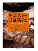 チョムスキー言語学講義 言語はいかにして進化したか (ちくま学芸文庫)(ちくま学芸文庫)