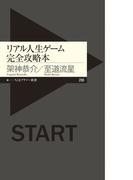 リアル人生ゲーム完全攻略本 (ちくまプリマー新書)(ちくまプリマー新書)