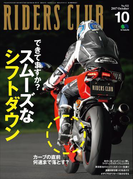 RIDERS CLUB No.522 2017年10月号