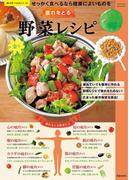 疲れをとる楽々野菜レシピ(楽LIFEシリーズ)