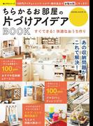 【期間限定価格】ちらかるお部屋の片づけアイデアBOOK