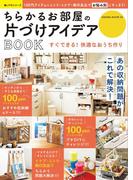 ちらかるお部屋の片づけアイデアBOOK(楽LIFEシリーズ)