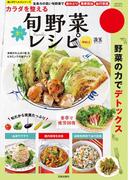 カラダを整える楽々旬野菜レシピ(楽LIFEシリーズ)