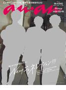anan (アンアン) 2017年 9月6日号 No.2067 [NEXT ジェネレーション](anan)