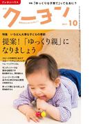 月刊 クーヨン 2017年10月号