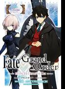 Fate/Grand Order -mortalis:stella- 第1節(ZERO-SUMコミックス)
