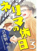 ネリマの休日 act.3 ~ネリマの旭日~(1)(F-BOOK Comics)