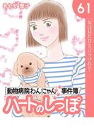 ハートのしっぽ61(週刊女性コミックス)