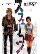 新装版 スフェリコン(1)(YKコミックス)
