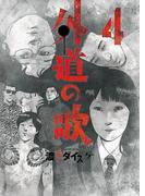 外道の歌(4)(YKコミックス)