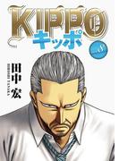 KIPPO (8)(YKコミックス)