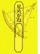星めがね(集英社文芸単行本)