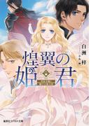 煌翼の姫君 男装令嬢と獅子の騎士団(コバルト文庫)