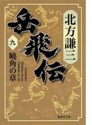 岳飛伝 九 曉角の章(集英社文庫)