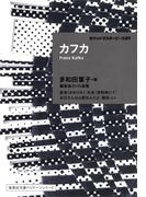 【期間限定価格】ポケットマスターピース01 カフカ