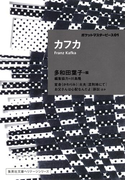 ポケットマスターピース01 カフカ(集英社文庫)