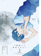 静寂の月 【電子限定特典付き】 上(バンブーコミックス Qpaコレクション)