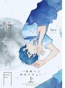 【全1-2セット】静寂の月 【電子限定特典付き】(バンブーコミックス Qpaコレクション)