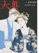 大奥 15巻 ドラマCD付き特装版