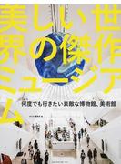 美しい世界の傑作ミュージアム 何度でも行きたい素敵な博物館、美術館