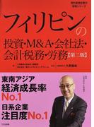 フィリピンの投資・M&A・会社法・会計税務・労務 第2版 (海外直接投資の実務シリーズ)