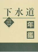 下水道年鑑 平成29年度版
