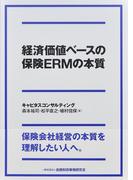 経済価値ベースの保険ERMの本質