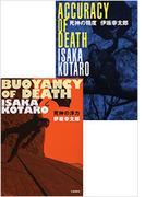 【セット商品】『死神の浮力』+『死神の精度』2冊セット(文春文庫)