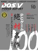 DOS/V POWER REPORT 2017年10月号(DOS/V POWER REPORT)