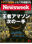 ニューズウィーク日本版 2017年 9/5号(ニューズウィーク)