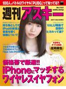 週刊アスキー No.1141(2017年8月29日発行)(週刊アスキー)