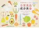 食事管理のための日常食品成分表 やさしく,わかりやすく,つかいやすい 第2版