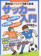 読めばメキメキうまくなるサッカー入門 (ジュニアレッスンシリーズ)