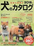 日本と世界の犬のカタログ 2018年版 (SEIBIDO MOOK)(SEIBIDO MOOK)