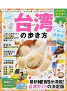 台湾の歩き方 ハンディ 2018−19 最新NEWSが満載!台湾ガイドの決定版!