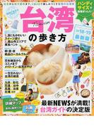 台湾の歩き方 ハンディ 2018−19 最新NEWSが満載!台湾ガイドの決定版! (地球の歩き方MOOK 海外)(地球の歩き方MOOK)