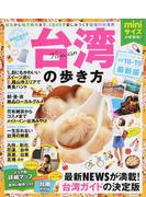 台湾の歩き方 mini 2018−19 最新NEWSが満載!台湾ガイドの決定版!