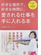 好きな場所で、好きな時間に、愛される仕事を手に入れる本 週休4日で年収1000万円!