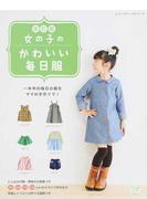 女の子のかわいい毎日服 一年中の毎日の服をママの手作りで! 改訂版