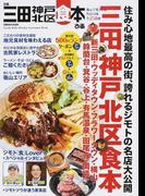 ぴあ三田神戸北区食本 地元で愛される名店の味258皿