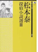 松本泰探偵小説選 3 (論創ミステリ叢書)(論創ミステリ叢書)
