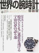 世界の腕時計 No.133 〈特集〉オメガ・スピードマスター 時代とともに進化を遂げる宇宙の夢の語り部
