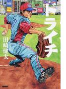 ドライチ プロ野球人生『選択の明暗』