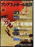 アジアフットボール批評 special issue05 激変!日本人が知っておくべきアジアの未来地図