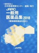 JAPIC一般用医薬品集 2018
