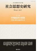 社会思想史研究 社会思想史学会年報 No.41(2017) 特集・市場経済の思想