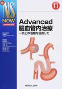 Advanced脳血管内治療 一歩上の治療を目指して (新NS NOW)