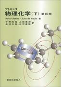 アトキンス物理化学 第10版 下