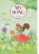 楽譜 MY SONG 6訂版 クラス合唱用